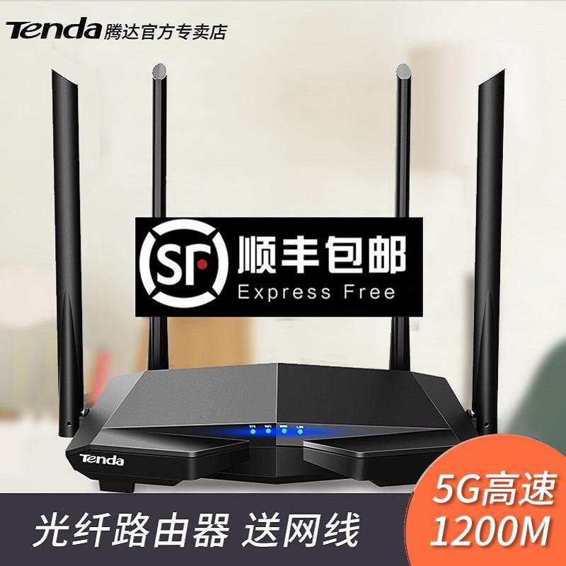 【发顺丰!】腾达AC6 5G双频千兆无线路由器家用wifi穿墙有线漏油器稳定高速大功率ap穿墙王电信移动联通光纤