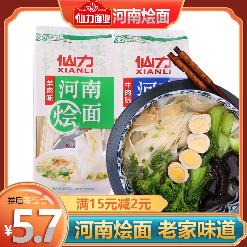 河南烩面特产骨汤牛肉味羊肉味老汤袋装方便速食含调料宽面面条