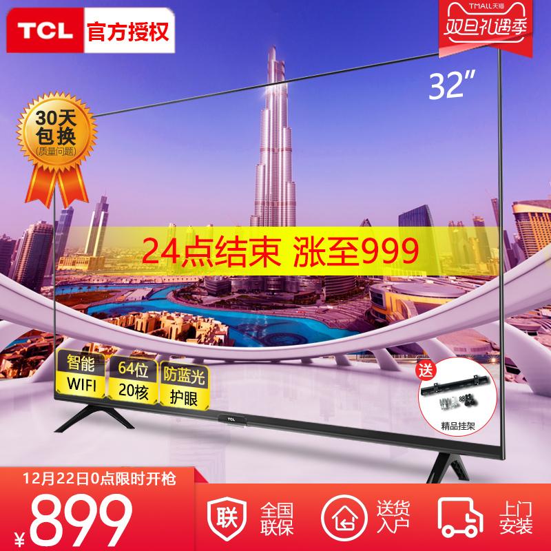 新品TCL 32L2F 电视机32�纪�络智能wifi家用高清王牌液晶小电视40