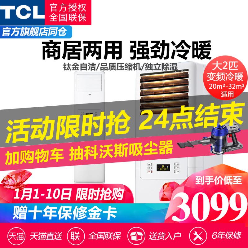 tcl大2匹2p节能家用空调柜机10-27新券