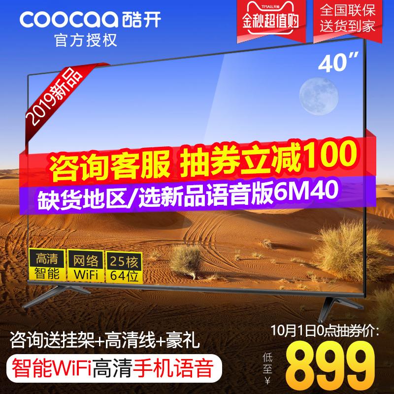 创维酷开5m 40英寸智能网络电视机(用700元券)