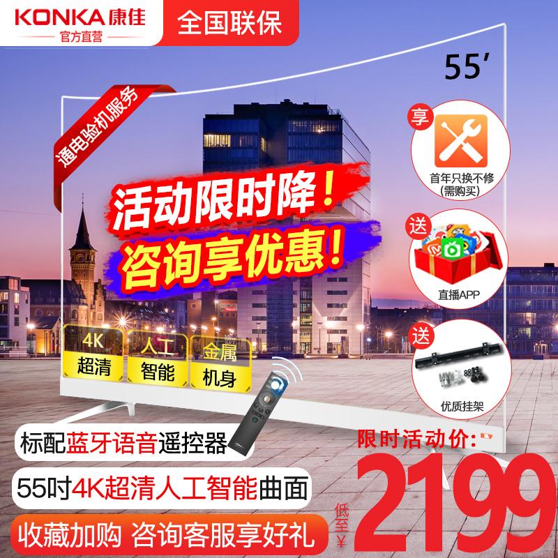 券后2399.00元Konka/康佳G55UC 55英寸超薄全曲面屏4K智能网络wifi液晶电视机6