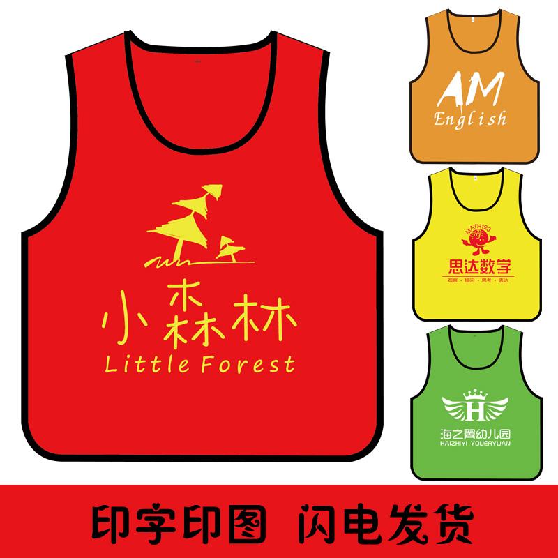 幼儿园户外活动马甲定制印字印LOGO 志愿者广告衫 对抗服训练背心
