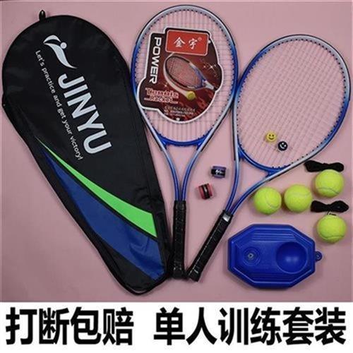 Tennis self returning device single person fixed cord elastic rope y single person playing training Pinball health u body training artifact