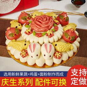 胶东小镇花饽饽山东大馒头生日蛋糕寿桃馒头庆生送女友送妈妈礼物