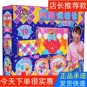 热销正版乐吉儿时尚炫拼diy手工制作手提包 零钱包过家家女孩玩具