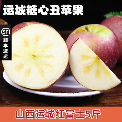糖心苹果5斤顺丰包邮运城红富士苹果水果新鲜当季装应季脆甜丑