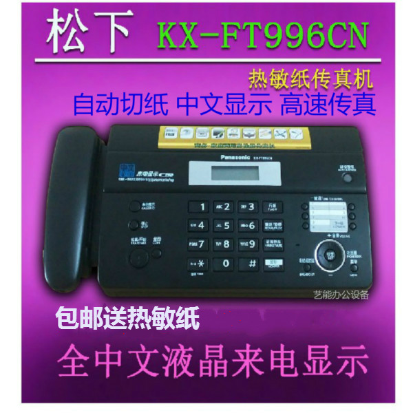 New Panasonic kx-ft996cn Chinese thermal paper fax machine telephone home office integrated machine automatic paper cutting