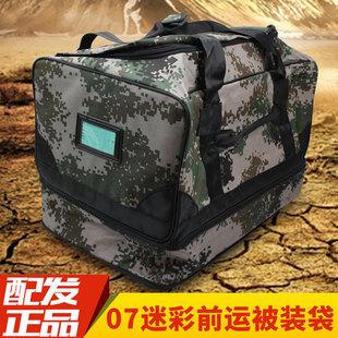包邮正品数码迷彩包07新式前运被装袋包户外手提携行包特种兵军包