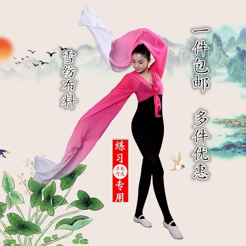 水袖上衣女舞服装舞蹈戏曲甩袖练功服藏族演出服装京剧古典成人