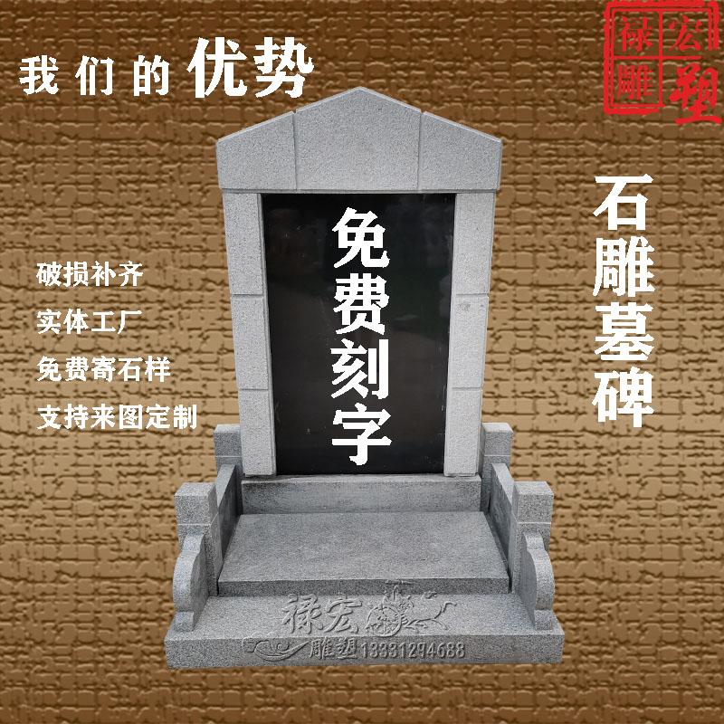 墓碑定制农村土葬大理石碑经济型双人墓穴土坟刻字豪华坟包石土包