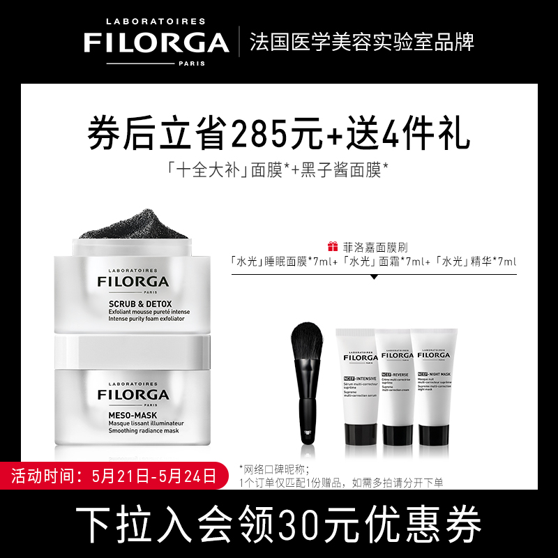 【限时499】FILORGA菲洛嘉黑子酱磨砂去角质清洁+十全大补面膜
