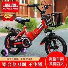 Phoenix Children's Folding Bicycle Boys and Girls 2-3-6 Years Old Boys, Bicycles 9 Babies