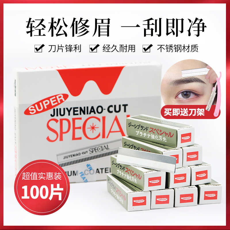 专业修眉刀片 纹绣造型师专用修刮眉毛刀片 美容化妆工具100片装