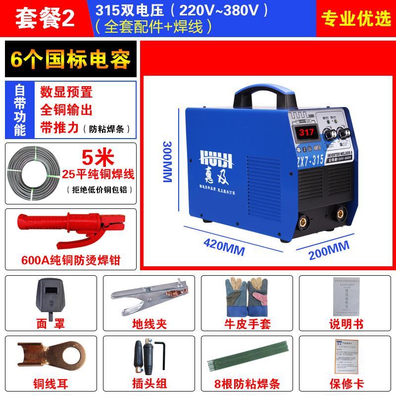 手慢无松勒双电压双电220v380v两用全自动级全铜电焊机工业电焊