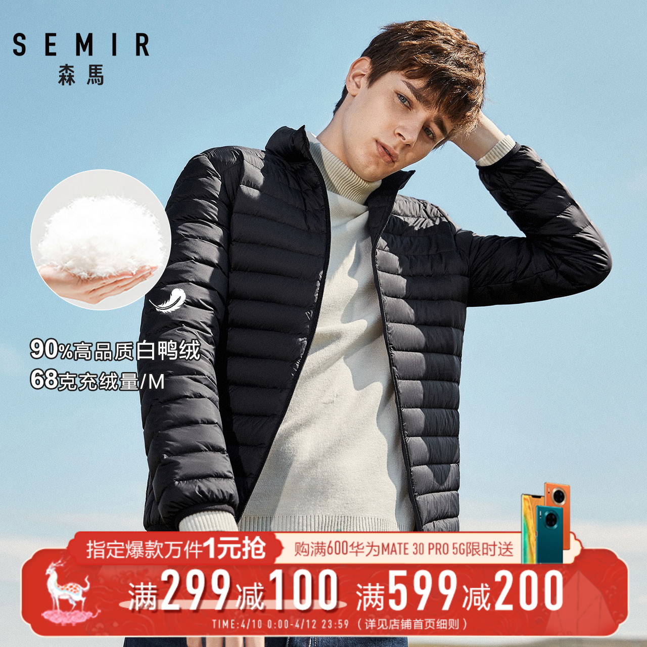 Senma light down jacket men's short winter new men's thin trend authentic middle age top coat