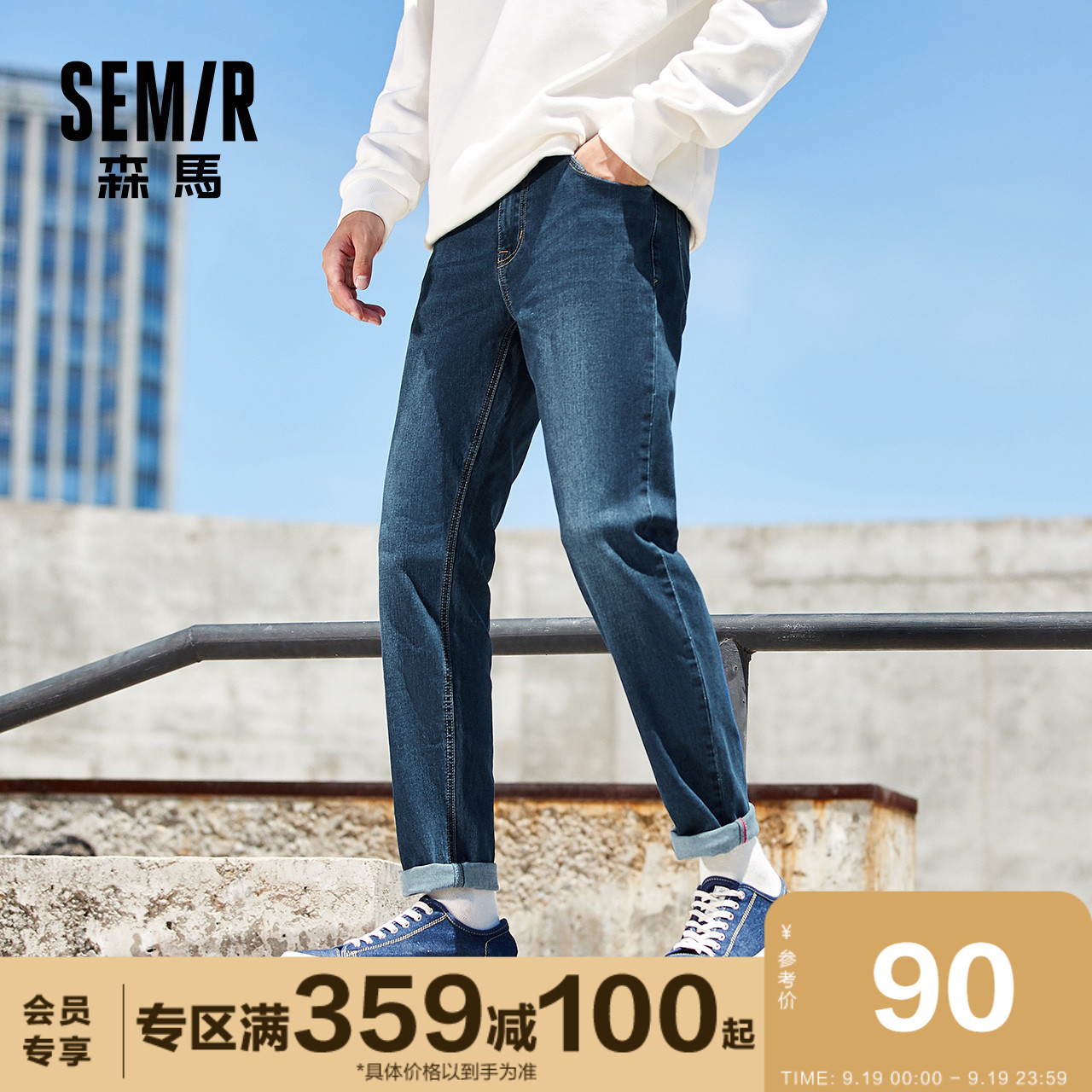 Semir jeans men's slim feet trousers men's Korean version of the trend of stretch pants autumn new black tide brand