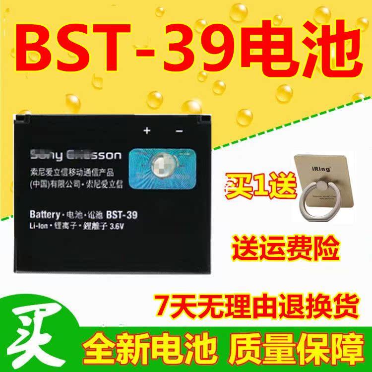 索爱适用BST-39电池W908C T707 W20 W508C W910I W380C G702电池