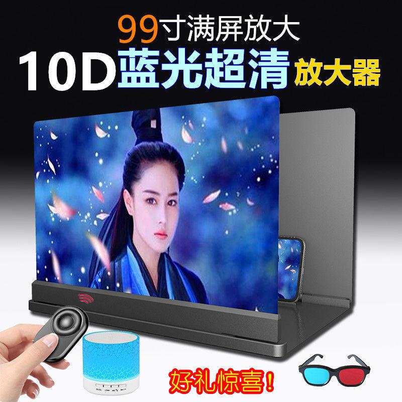 10D 59寸蓝光超清手机高清屏幕放大器懒人支架放大镜护眼宝大屏