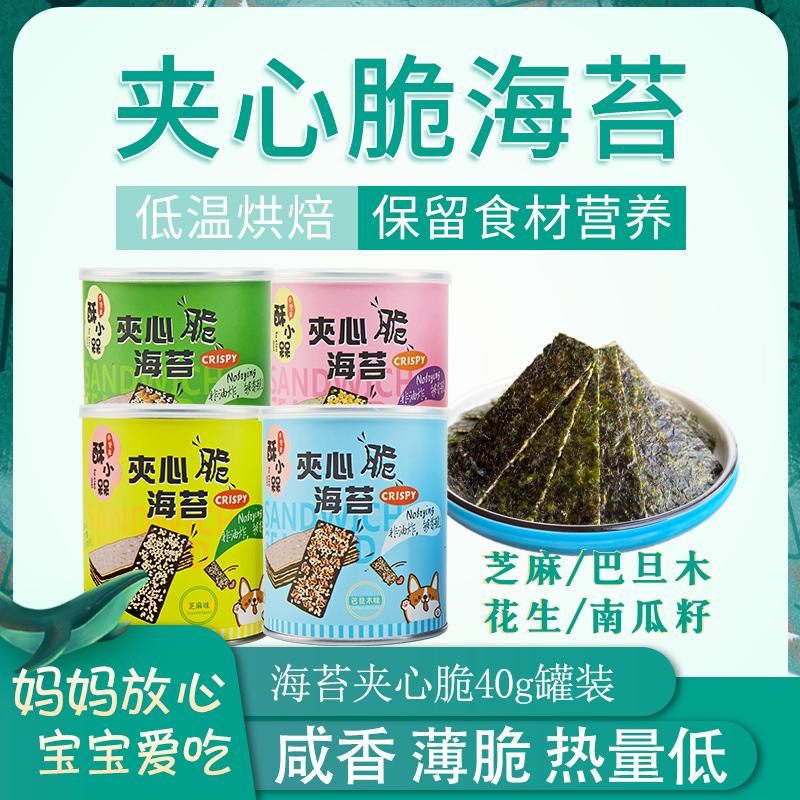 誉赞臣酥小槑夹心海苔脆大片40g/罐休闲儿童零食芝麻味即食烤紫菜