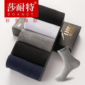 SOXNET/莎耐特袜子男中筒棉袜黑防臭长短袜秋季男袜加厚船袜冬季