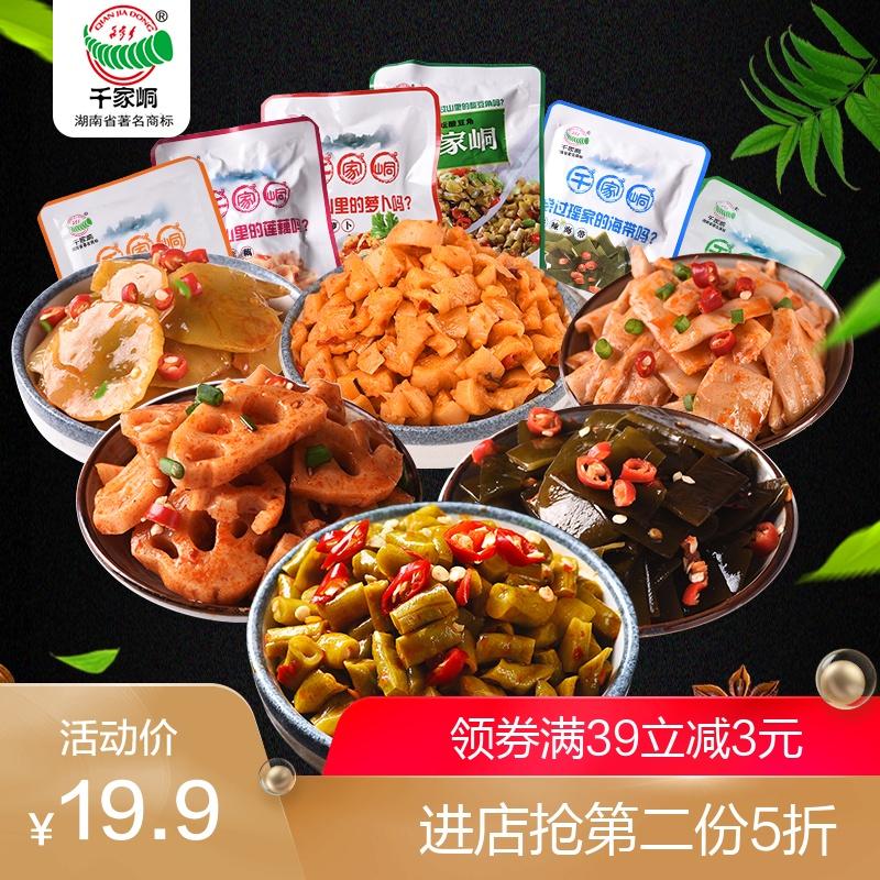 千家峒香辣榨菜酸豆角萝卜干下饭菜咸菜湖南特产酱菜泡菜20小袋装
