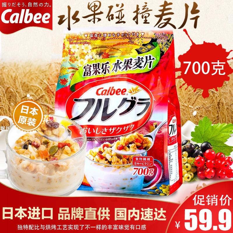 (用3元券)calbee北海道水果700g富果乐燕麦片