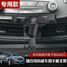 It is applicable to the wireless charging in the car navigation frame, which is a special modified part of Buick oncoway mobile phone bracket.