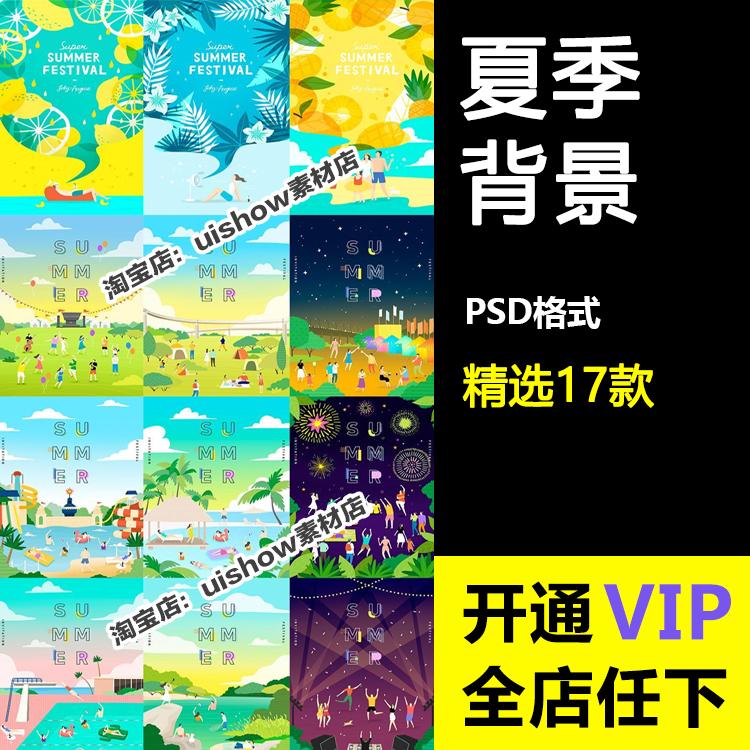 夏アニメ創意手描き旅行休暇イラストイラストPSD背景テンプレートデザイン素材