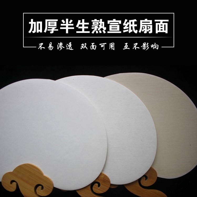 团扇diy材料包儿童面料戏曲纸质小号短柄中国风饰品女式