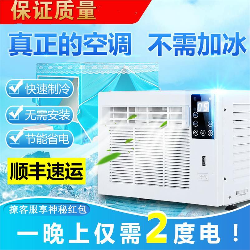 228.60元包邮空调速冷夏天窗机式可移动小型蚊帐