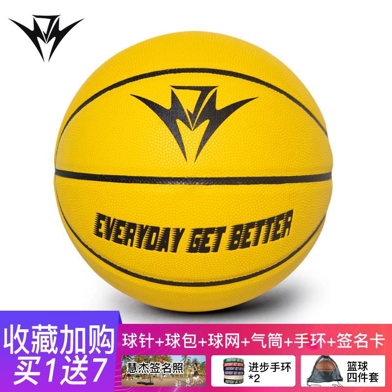 足够专注的慧杰黄色pu吸湿室内篮球(用5元券)