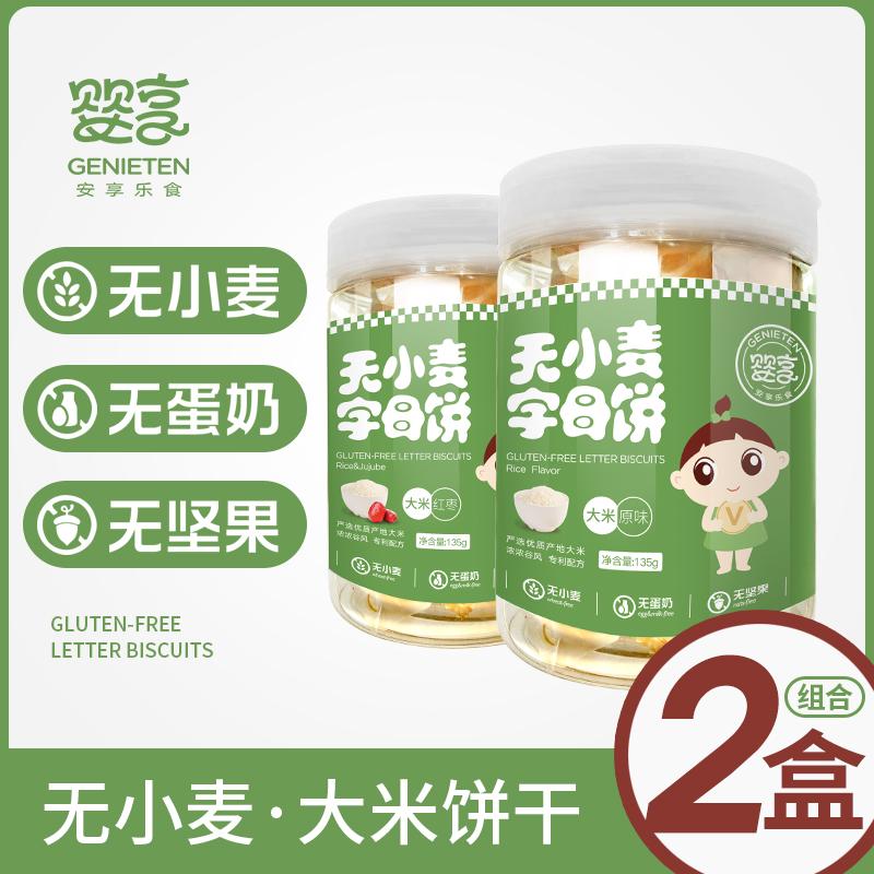 婴享大米饼干2罐宝宝儿童辅食低敏无小麦麸质添加磨牙手指零食