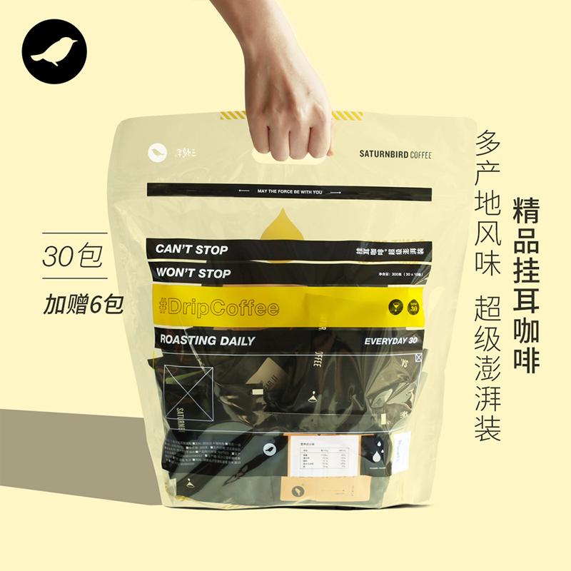 包6加赠现磨黑咖啡种以上精品挂耳式咖啡10包超级澎湃装30