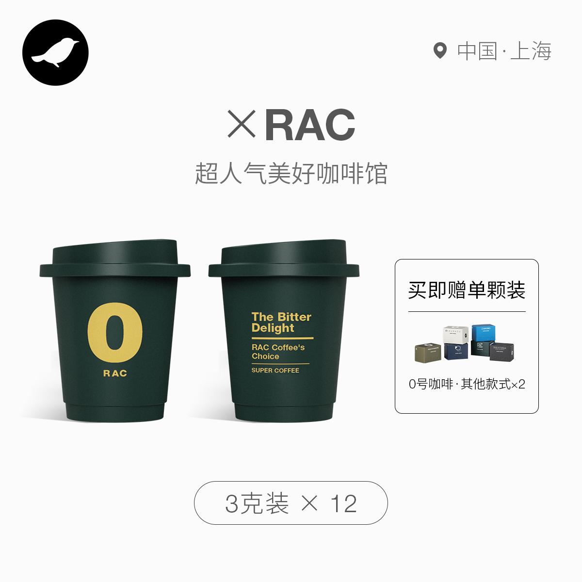 0号/三顿半 x RAC联名款 哥伦比亚 超即溶精品黑咖啡 12颗*3克