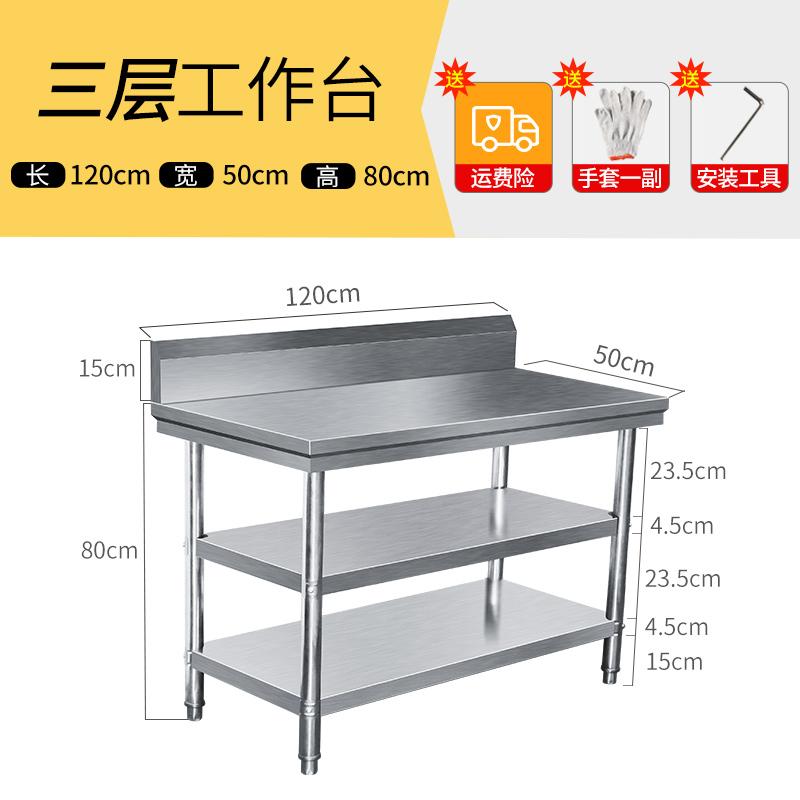 定制不锈钢操作台工作台厨房专用商用家用饭店靠背打荷案板台面