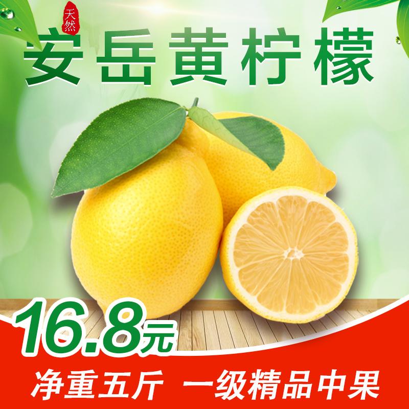 限9000张券安岳柠檬新鲜当季水果精品中果5斤四川黄柠檬批发包邮薄皮黄柠檬
