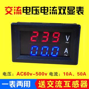 交流电压电流表数显双显220v三相380v高精度60v-500v 10A/50A