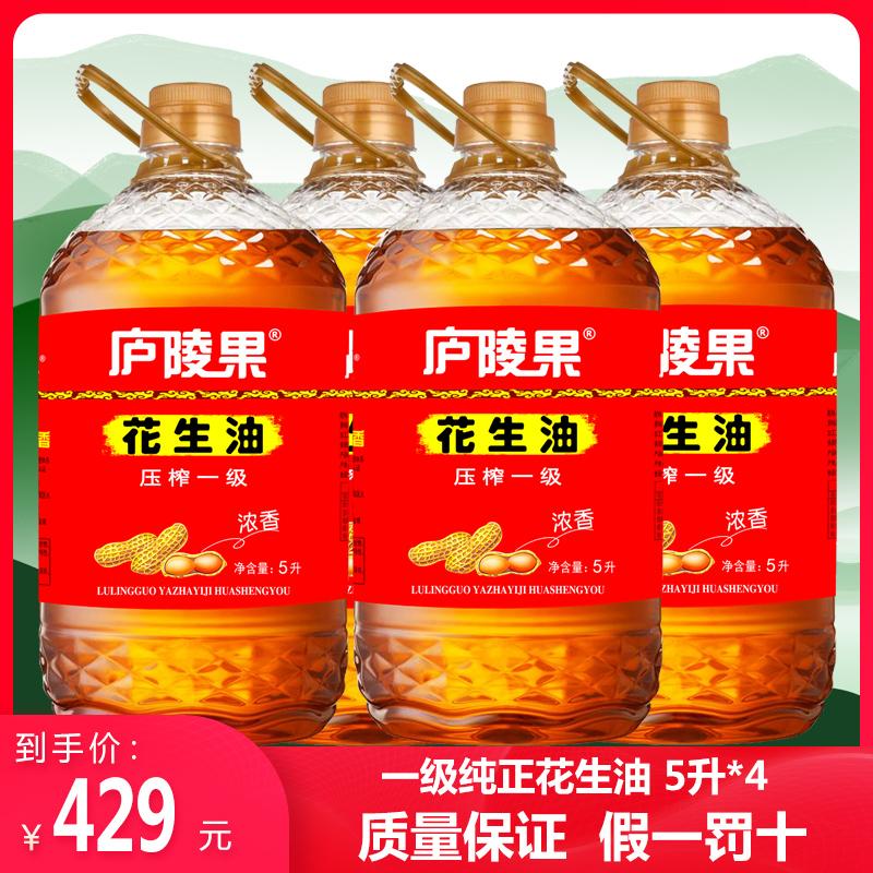 Lulingguo pressed grade I peanut oil 5L * 4 small pressed Luzhou flavor peanut oil edible oil household grain oil 20L