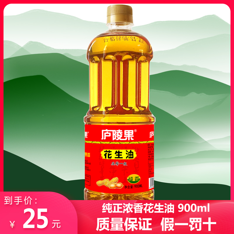 Lulingguo first grade pressed peanut oil 900ml pure Luzhou flavor small pressed peanut oil without any addition in small bottles