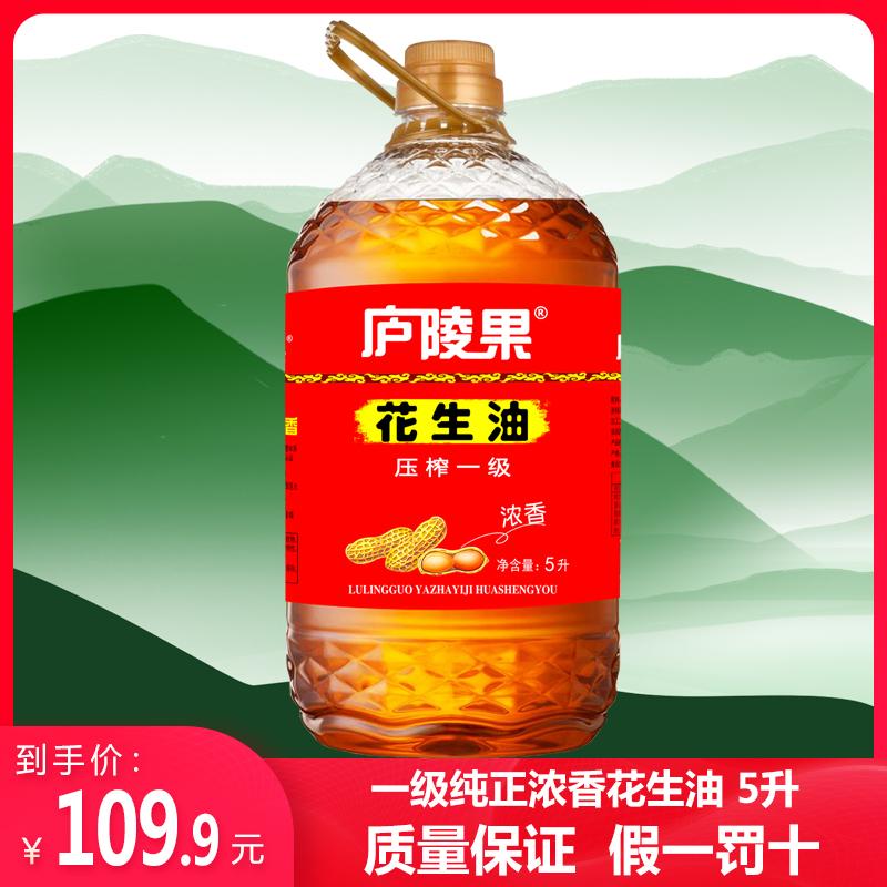 Lulingguo pressed grade I peanut oil 5L Luzhou flavor peanut oil