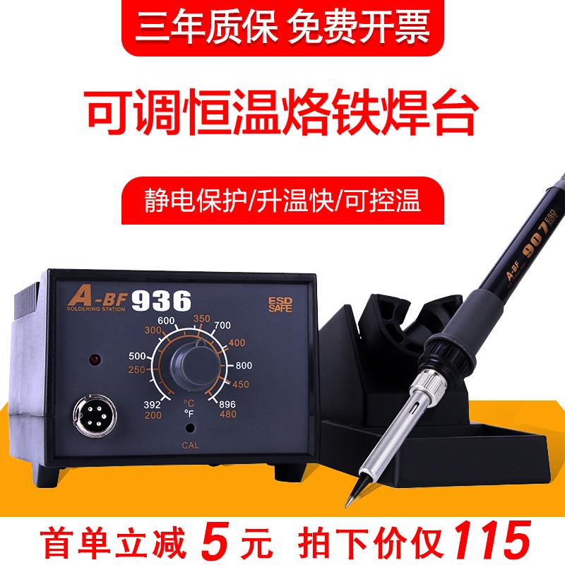 不凡936/937/969/969D/260d可调温恒温电焊台数显焊台电烙铁套装