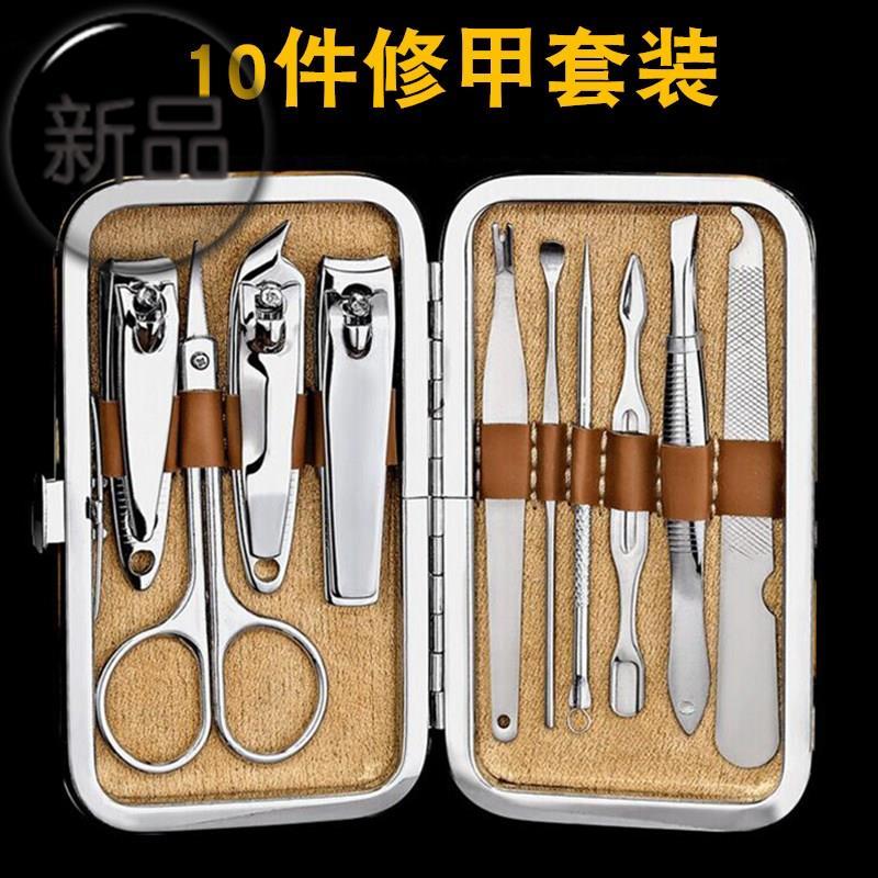 11月03日最新优惠10件套指甲刀套装单09个装男指甲剪