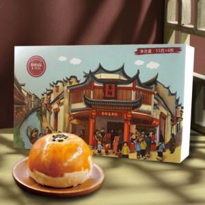 领10元券购买黎师蛋黄酥广西科教频道推荐美食