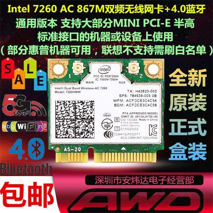 全新原装正式  7260 HMW AC无线网卡4.0蓝牙 升级 6235 6230