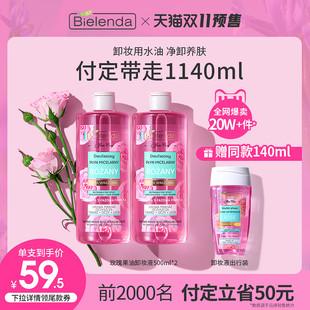 【双11预售】Bielenda碧莲达玫瑰果油卸妆液女温和清洁水油2瓶装