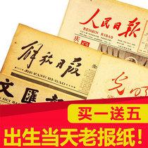老旧庆生报年代出生当天5060708090后00省市地方报生日报纸