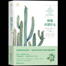 海南出版社正版预售植物在想什么第十四届文津图书奖科普类入围书籍植物知道生命答案植物书籍大全植物学学习指导