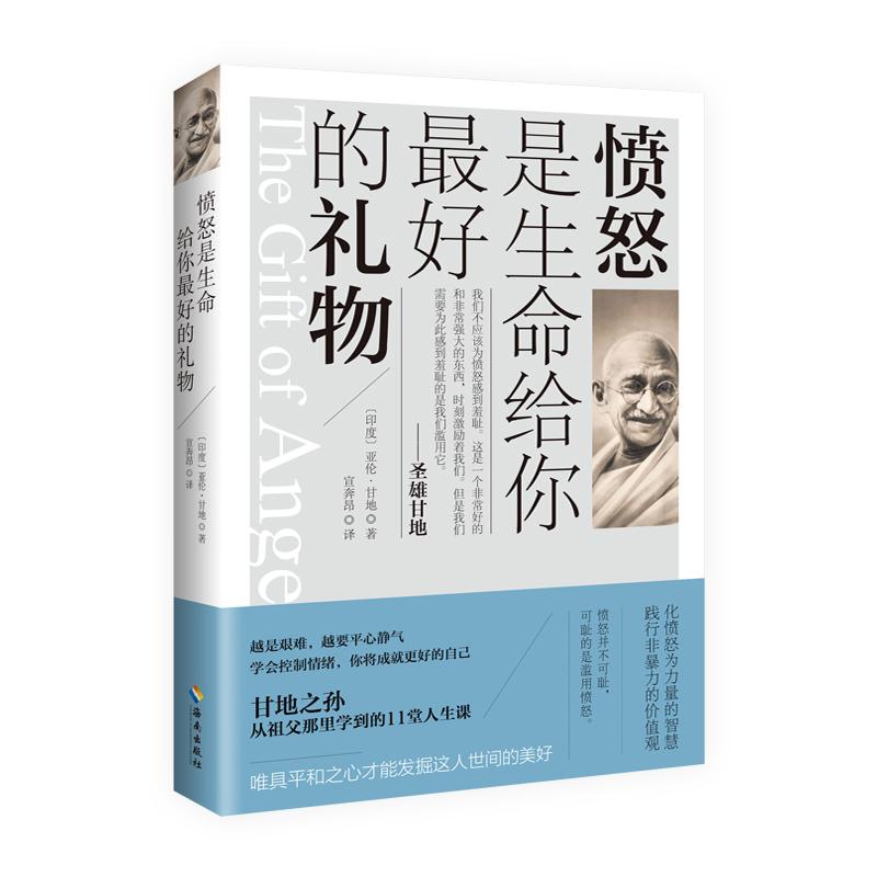 """愤怒是生命给你最好的礼物(""""圣雄甘地""""教给孙子亚伦・甘地的11堂人生课。学会控制情绪,你将成就更好的自己)"""