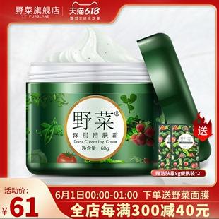 按摩膏脸面部排深层清洁净化霜毛孔毒素肌肤焕颜素脏滋东西垃圾活